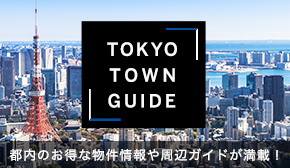 Tokyo Town Guide