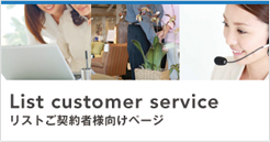 針對List customer service List簽約者的頁