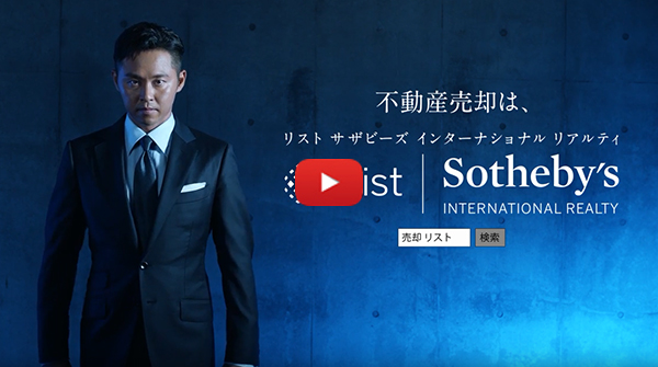 "LIST Sotheby's International Realty Co., Ltd. CM ""Kosuke Kitajima / partner edition"""